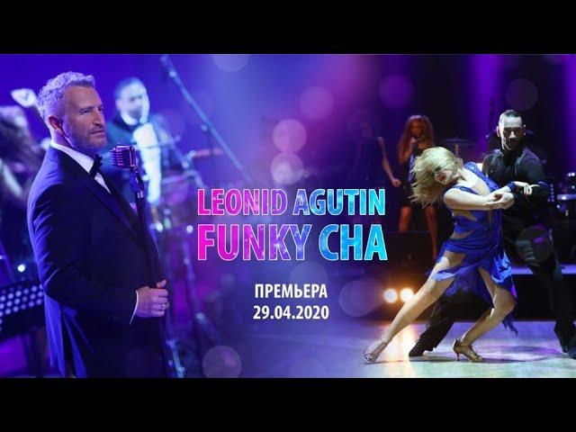 Леонид Агутин – Funky Cha / 29.04 премьера (тизер)