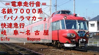 〔名鉄電車走行音〕7000系パノラマカー 快急 名鉄岐阜 → 名鉄名古屋 2007.12.15