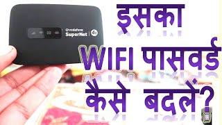 Vodafone wifi hotspot dongle ka wifi password change kaise kare