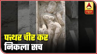 Shivling, Carvings On Sandstone Found In Ayodhya   Master Stroke   ABP News