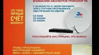 Обновление ПО Триколор ТВ через спутник для GS-8300(M),(N)