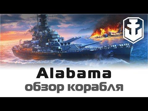 Обзор Alabama: американский премиумный линкор VIII уровня / World of Warships