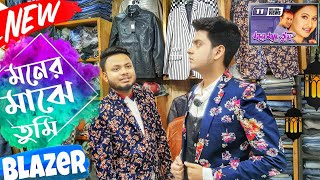 নতুন মনের মাঝে তুমি Blazer কিনুন 》Buy new collection moner majhe tumi blazer 》Blazer price in BD