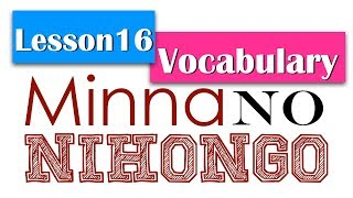 Learn Japanese | Minna No Nihongo Lesson 16 Vocabulary