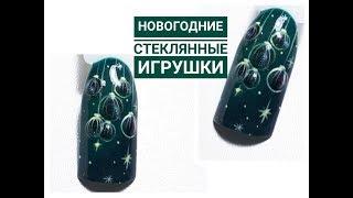 Новогодний дизайн#ёлочные шары кошечкой 3D#зеленые ногти часть 1