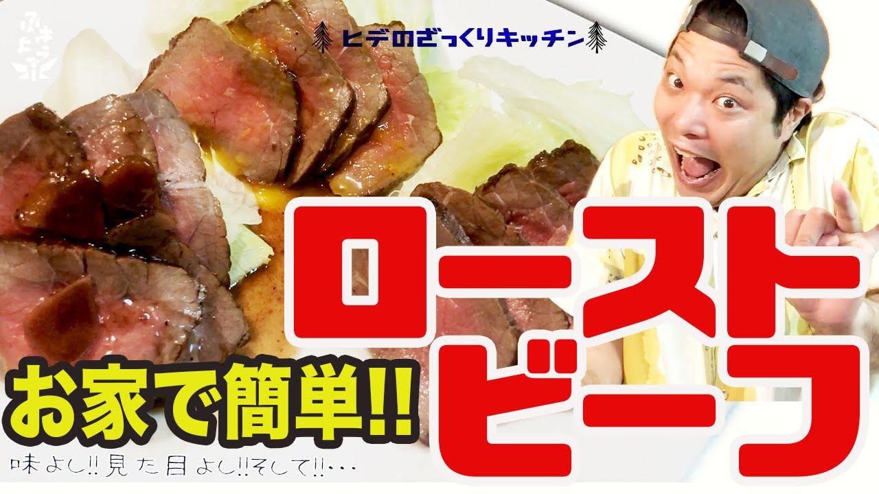 【簡単ローストビーフ】ぶきよう男が作る旨いローストビーフ‼︎‼︎デコポンソースでいただきまーす‼︎‼︎【ざっくりキッチン】