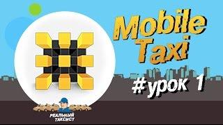 Mobile Taxi первый урок по программе или где брать заказы таксисту