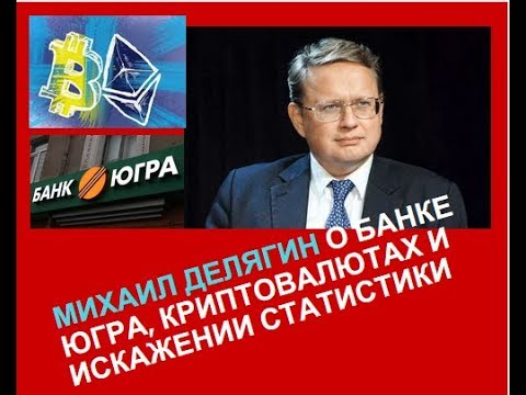Картинки по запросу Михаил Делягин о банке Югра, криптовалютах и искажении статистики