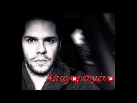Γιώργος Τσαλίκης- Απαγορευμένο (Produced by N.Souliotis & K.Pantzis)