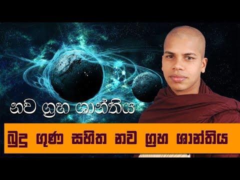 Nawagraha Shanthiya Piritha Nawaguna Sinhala Seth Pirith Gatha  - Udalamaththe Nandarathana Himi