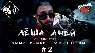 Южный Стиль #2 .Чемпионат России 2018, МАЙКОП. Леша Джей