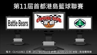 第11屆首都港島籃球聯賽 - Battle Bears vs 景成