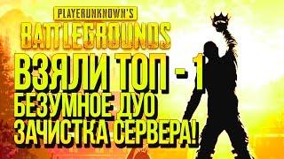 ВЗЯЛИ ТОП 1 В ДУО! ЭПИЧНЫЙ Battlegrounds!