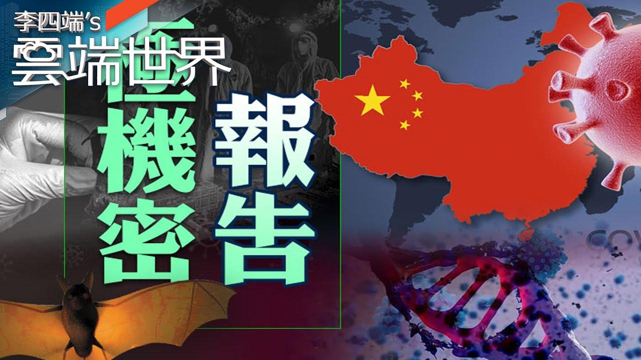 美國就是不讓中國蓋牌! 「極機密溯源報告」終曝光-李四端的雲端世界