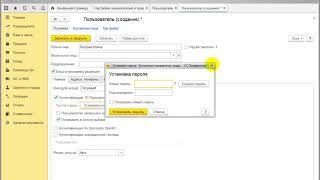 Занятие 2. Обучение 1с Бухгалтерия 8.3 Редакция 3.0. Как установить пароль на программу