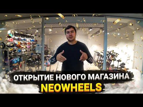 Электросамокаты, открытие нового магазина Neowheels