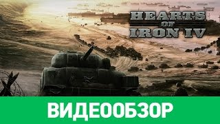 Обзор игры Hearts of Iron IV(, 2016-06-16T15:30:50.000Z)