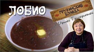 ЛОБИО. Фасоль по-грузински, крем-суп.