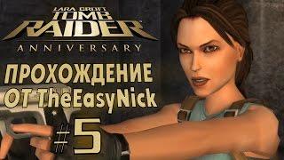 Tomb Raider: Anniversary. Прохождение. #5. Греция.
