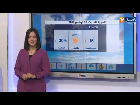 أجواء باردة مع أمطار.. أحوال الطقس المرتقبة لنهار اليوم السبت 09 نوفمبر 2019