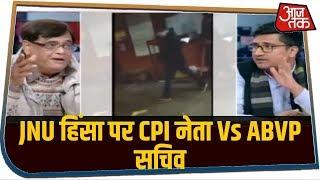 JNU में हुई हिंसा पर CPI नेता Dinesh Varshney और ABVP सचिव Siddharth Yadav की देखिए बहस