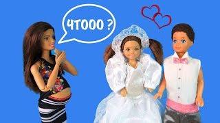 МАМА, В 18 МЫ ПОЖЕНИМСЯ! Мультик #Барби Сериал Про Школу Куклы Игрушки для девочек