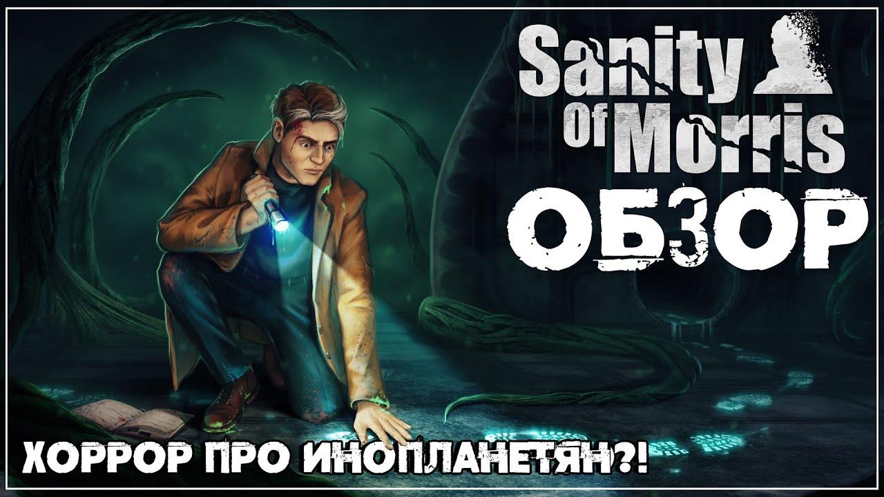 Обзор ● Sanity of Morris ● Хоррор про инопланетян?!