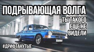 гАЗ 24 на пневме. Лоурайдер из русской машины