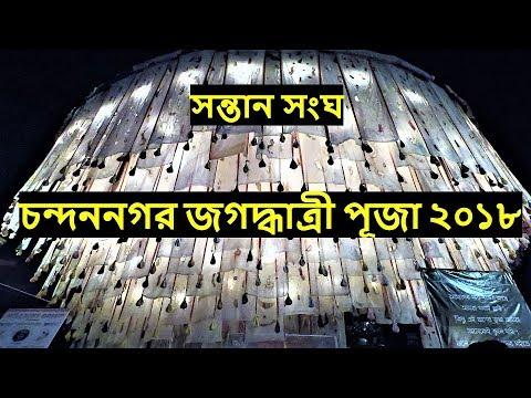 Jagadhatri Puja 2018 Chandannagar | Santan Sangha Jagadhatri Puja | Chandannagar Jagadhatri Puja