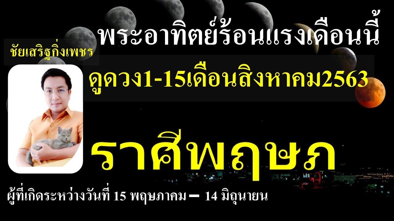 ดูดวงราศีพฤษภ#ดูดวง1-15เดือนสิงหาคม63#ลัคนาราศีพฤษภ #ราศีพฤษภ#ชัยเสริฐกิ่งเพชร LINE ID : worayano