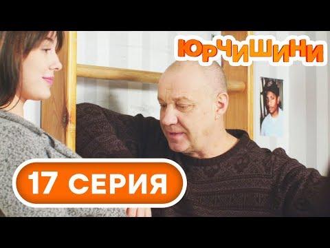 Сериал Юрчишины - Новая знакомая 🤣 - 1 сезон - 17 серия   Угарная КОМЕДИЯ 2019