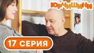 Сериал Юрчишины - Новая знакомая 🤣 - 1 сезон - 17 серия | Угарная КОМЕДИЯ 2019