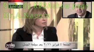 اكبر كبسة للمذيعة لميس الحديدي في حياتها(فيديو مسخرة)