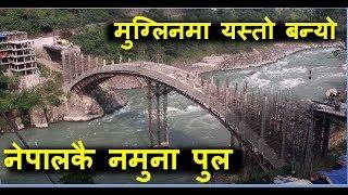 यस्तो बन्यो मुग्लिनमा  नेपालकै नमुना पुल ll Concrete Arch Bridges design Muglin