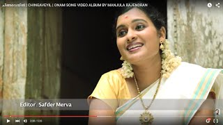 LATEST SUPER HIT ONAM SONG 2015 | ചിങ്ങവെയിൽ | CHINGAVEYIL | VIDEO ALBUM BY MANJULA RAJENDRAN