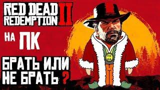 Red Dead Redemption 2 на ПК - брать или нет?