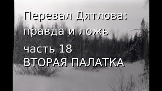 Перевал Дятлова: правда и ложь, ч.18: ВТОРАЯ ПАЛАТКА