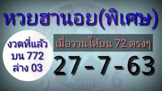 หวยฮานอย(พิเศษ) 27-7-63 เมื่อวานให้บน 72 ตรงๆ