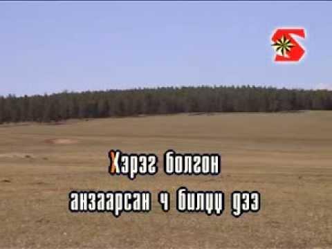 Zuudend uyatai aav (Karaoke) - Зүүдэнд уяатай аав Монгол дууны караоке