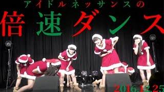 12月25日に都内某所で行われた「スマイルネッサンスvol.21 ~クリスマス...