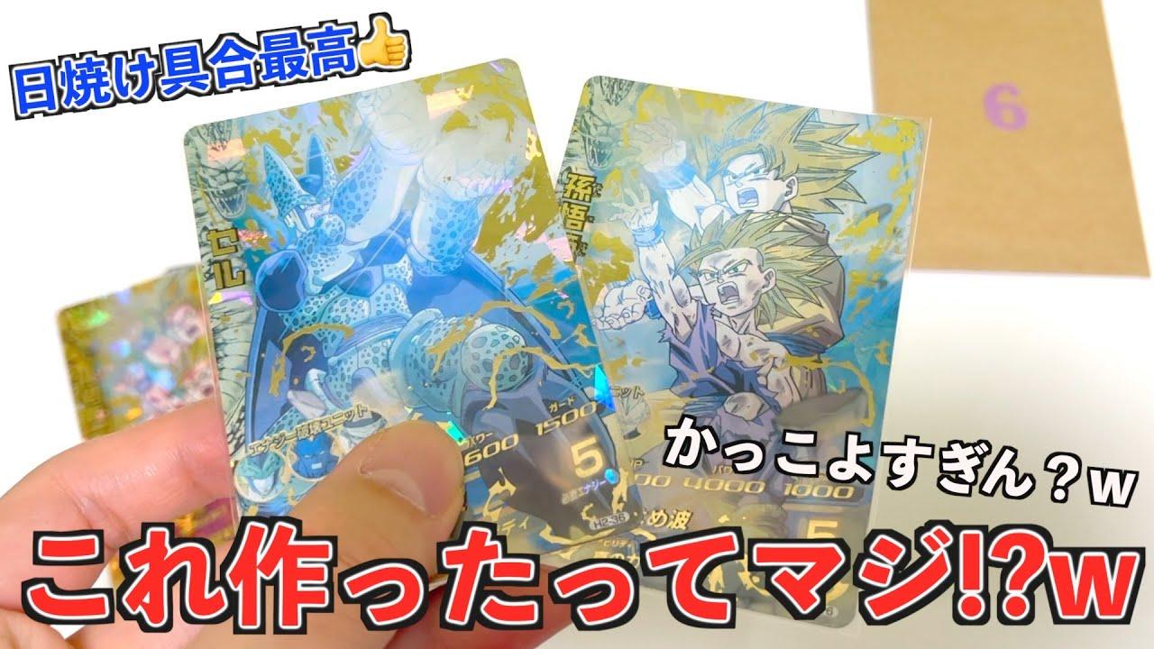 【希少】小学生の子達が夏休み頑張って作った日焼けカードの中にまさかのアレが⁉︎⁉︎【SDBH】
