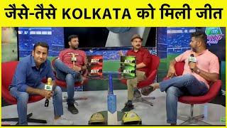 LIVE DC VS KKR POST MATCH: जैसे तैसे जीता KOLKATA, अब DHONI से होगा FINAL में मुकाबला  SPORTS TAK