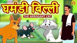 घमंडी बिल्ली - Hindi Kahaniya for Kids | Moral Stories | Hindi Fairy Tales | Koo Koo TV