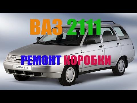 Фото к видео: Ваз 2111 - ремонт коробки скоростей