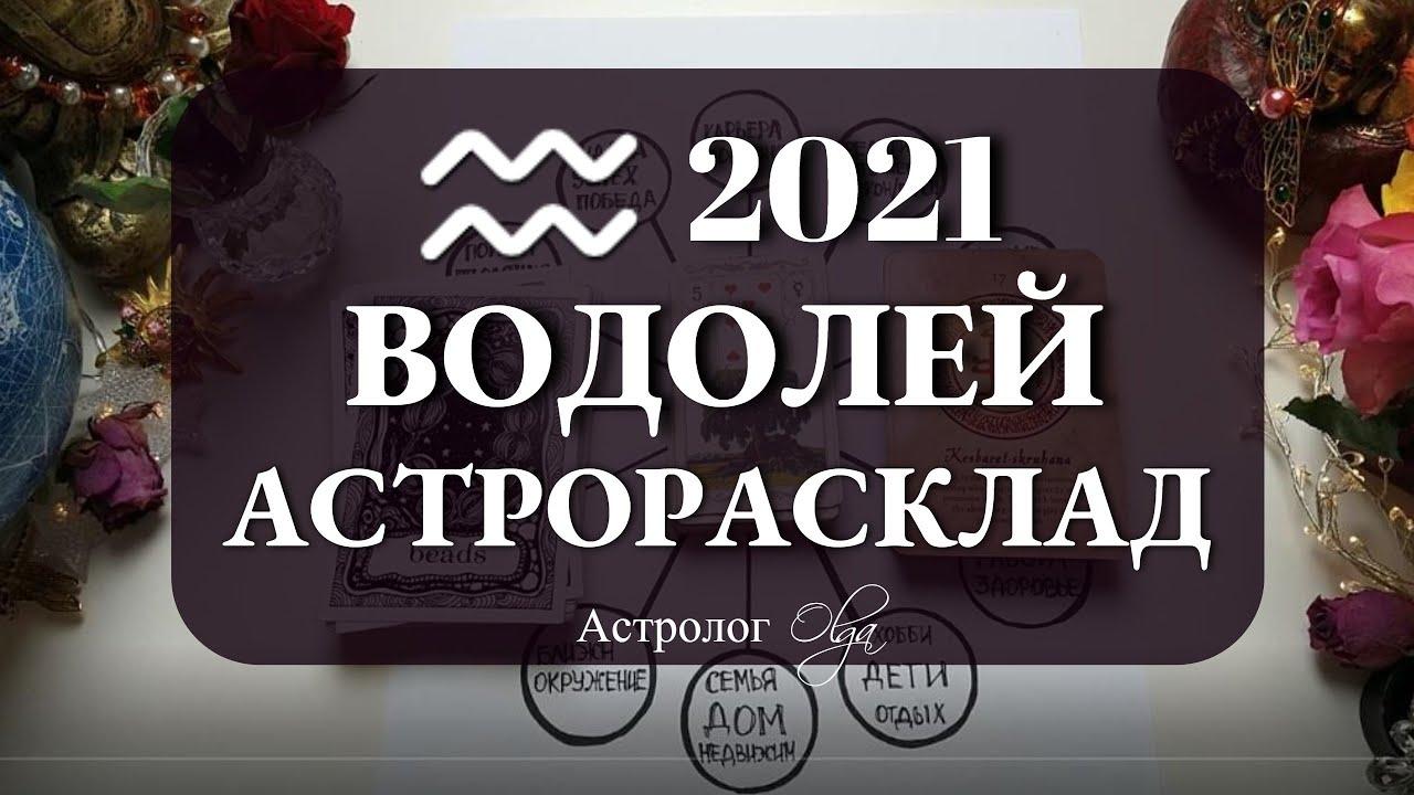11. ВОДОЛЕЙ 2021 год – БОЛЬШЕ ДОВЕРИЯ СЕБЕ и СВОЕМУ ВДОХНОВЕНИЮ. Астролог Olga.