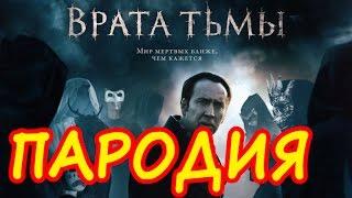 Фильм Врата тьмы. Пародия на фильм и трейлер Врата тьмы (2015)