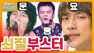 [Again_Playlist] 쇠질 부스터 #운동요 러닝/헬스/크로스핏 | KBS 방송
