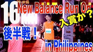 前編(part1) https://youtu.be/dWcmFYfd1r4 Race name【New Balance Run...