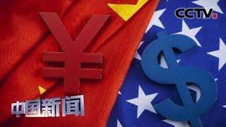 [中国新闻] 美逾600家企业和协会反对对中国商品加征关税 | CCTV中文国际