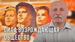 Сила возрождающая общество. Михаил Величко